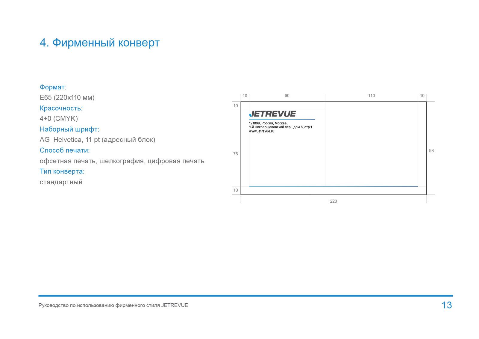 JetRevue Разработка дизайна логотипа, конверт