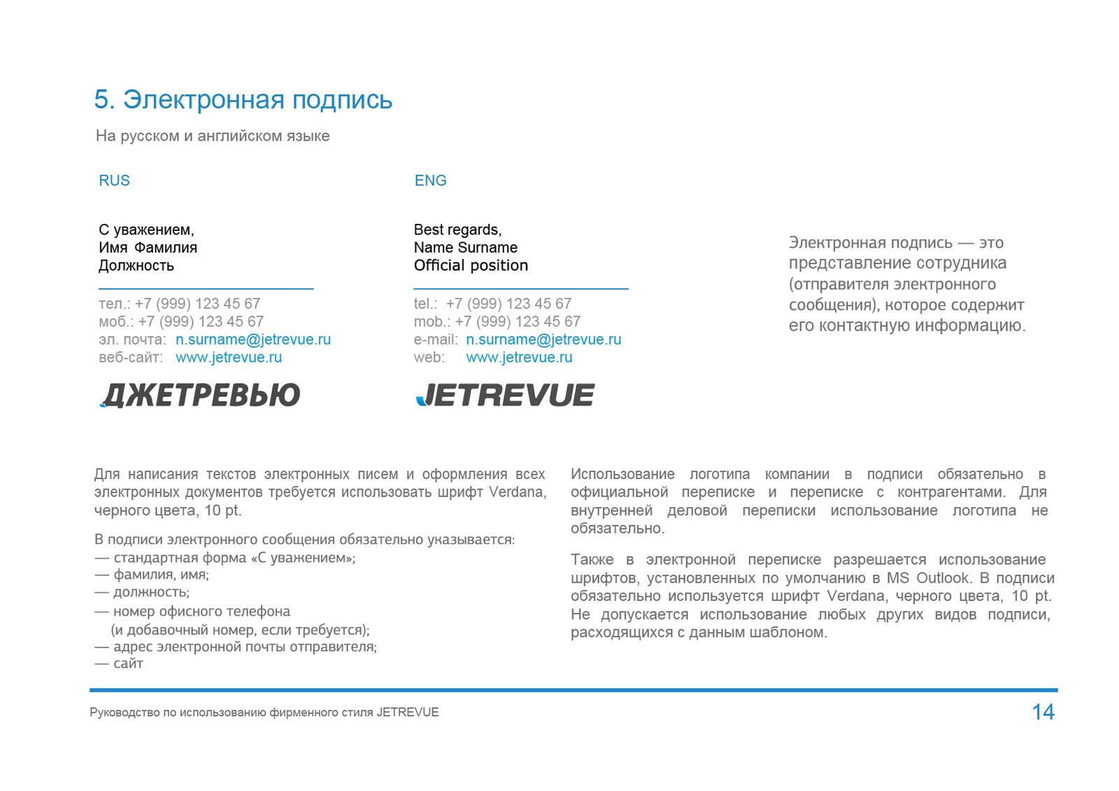 JetRevue Разработка дизайна логотипа, почта